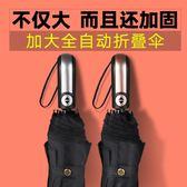 雨傘 遮陽傘 防曬傘 男士折疊大號全自動開收雙層雙人三人超大加固創意