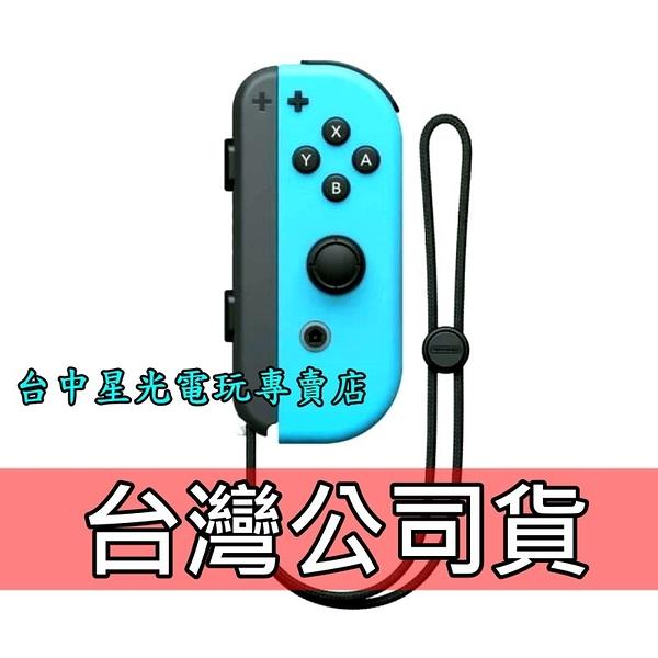 【NS週邊】☆ Switch Joy-Con R 電光藍色 右手控制器 單手把 ☆【公司貨 裸裝新品】台中星光電玩