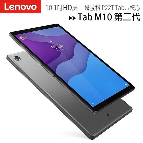 Lenovo Tab M10 HD 第二代 X306F (2G/32G) 10.1吋WiFi平板電腦◆送專用可立式撞色皮套$699