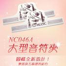 NC046A 台製 大譜夾