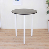 【頂堅】圓形吧台桌/高腳桌/餐桌/洽談桌-寬80x高98公分-二色可選深胡桃木色