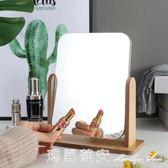 新款木質臺式化妝鏡子 高清單面梳妝鏡美容鏡 學生宿舍桌面鏡大號 全網最低價最後兩天
