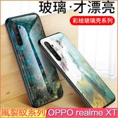 OPPO realme XT 保護套 風裂紋 realme xt 手機殼 保護殼 玻璃殼 鋼化背蓋 大理石 手機套