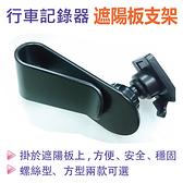 【發現者購物網】行車記錄器遮陽板支架(螺絲型/方頭型)~出清下殺~