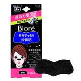 日本 花王 Biore 蜜妮黑色妙鼻貼 10片 ◆86小舖 ◆