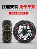汽車輪胎脫困suv防滑鏈條雪地鏈小轎車越野車通用型牛筋自動收緊YTL 皇者榮耀