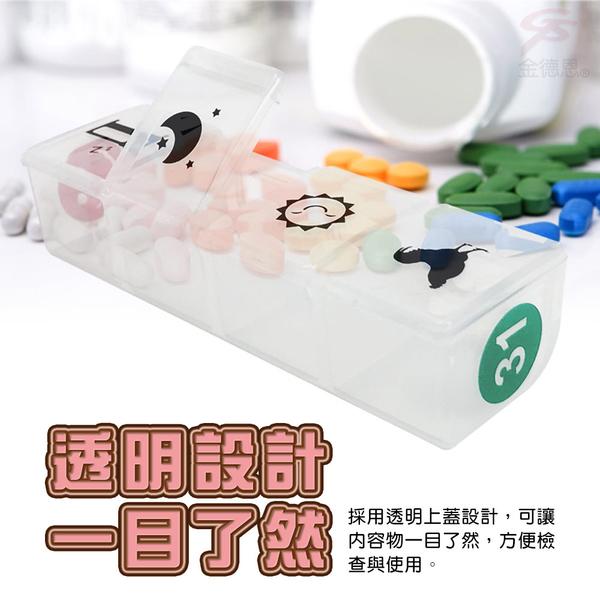 金德恩 31日微笑透明藥盒 一次分配1個月藥量 /葯盒/隨身盒/收納盒