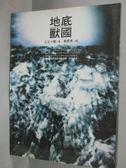 【書寶二手書T7/一般小說_IEA】地底獸國_久生十蘭