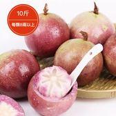 【鮮食優多】加走埤新鮮台灣星蘋果(牛奶果)10斤禮盒裝(8兩以上/顆)