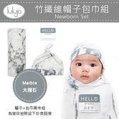 ✿蟲寶寶✿【加拿大Lulujo】透氣柔軟 竹纖維包巾+新生兒帽子 紀念禮盒組 大理石