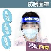 [現貨]防護面罩 防止飛沫 透明面罩 防疫面罩【德芳保健藥妝】