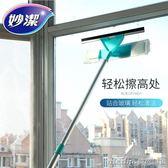 妙潔魔凈亮窗擦玻璃擦加長伸縮桿刮水器擦窗戶玻璃刷清洗器擦窗器igo 美芭