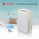 【分期0利率】元山家電 7公升高效率除濕機 YS-3070DHX 公司貨