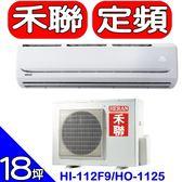 HERAN禾聯【HI-112F9/HO-1125】分離式冷氣