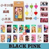 BLACKPINK 明星小卡 LOMO卡片盒裝版附彩色木夾子+麻繩E832-D【玩之內】韓國 JENNIE ROSE JISOO LISA