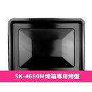 |配件| SK-4680M專屬烤盤/微電腦烤箱專用烤盤