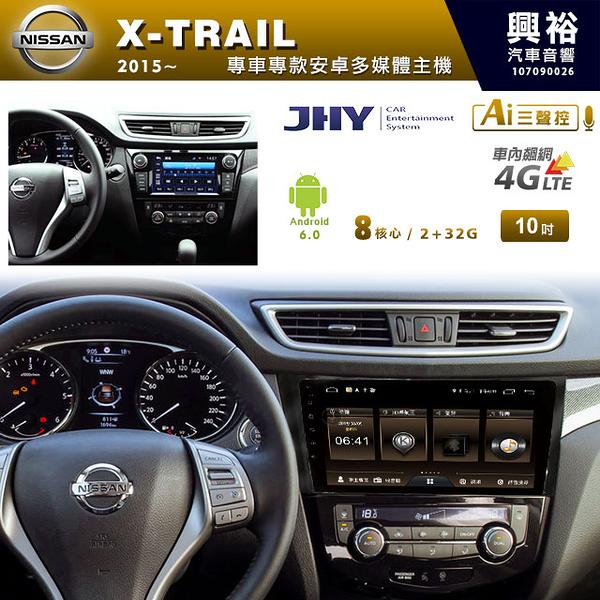 【JHY】2015~年NISSAN X-TRAIL專用10吋螢幕MS6安卓多媒體主機*安卓+三聲控*送1年4G網+LiTV影視1年