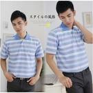 【大盤大】(P18108) 男 零碼M號 條紋POLO衫 台灣製 快乾 口袋棉衫 透氣休閒衫 節日 情人節禮物