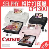 Canon 佳能 CP1300 行動相片印表機 支體中文顯示 總代理台灣佳能公司貨.含54張相紙 加送4X6相本X2本