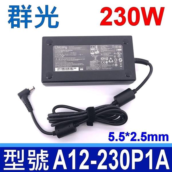 群光 Chicony MSI 230W 原廠 變壓器 A12-230P1A A230A011L 充電器 充電線 電源線 A230A012L Clevo 藍天 P671HS-G