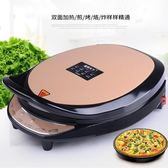 220V電餅鐺雙面加熱烙餅鍋煎烤機蛋糕機電餅檔煎餅機家用YXS  潮流前線