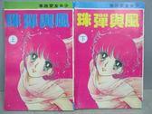 【書寶二手書T1/漫畫書_MFJ】風與彈珠_上下合售