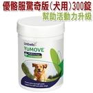 效期2022年5月 YuMOVE優骼服驚奇版(犬用)300錠