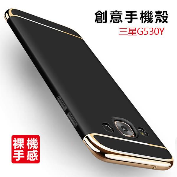 三星 Grand Prime手機殼 G530Y 防摔 G531Y 大奇機 電鍍奢華 創意三節殼 保護套 磨砂 硬殼 全包 凌派系列