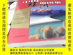 二手書博民逛書店罕見中國高速公路及城鄉公路網旅遊地圖集(2009)12開彩色厚本
