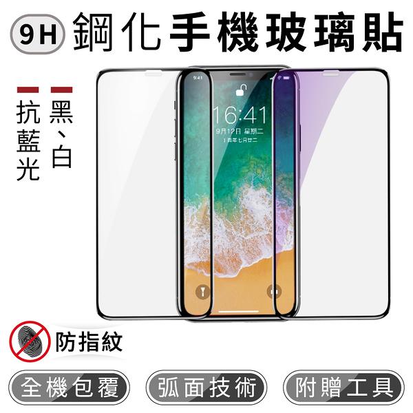 9H鋼化玻璃貼 6D 滿版貼 iPhone 6 6s 7 8 X plus XR XS MAX 11 12 13 3D 防指紋