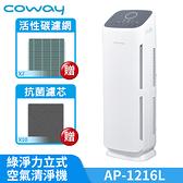 【三年免購耗材組】Coway 綠淨力空氣清淨機 AP1216L 18坪適用 抑制A/B型流感 草本加護瀘網