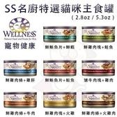 *WANG*【單罐】美國WELLNESS 無穀SS 名廚特選 貓主食罐 5.3oz / 150克