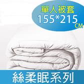 【北之特】防螨(蹣)寢具-絲柔眠EII-單人被套 155*215