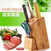 楠竹刀架廚房用品實木刀座放菜刀的架子刀具置物架收納架 印象家品