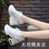 2018春夏單鞋女新款內增高10cm網面透氣運動休閑松糕厚底小白女鞋 IV3054【大呎碼女王】