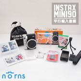 【平輸MINI90富士拍立得相機套餐 】Norns 限時MINI 90 空白底片 水晶殼 電池 束口袋相本