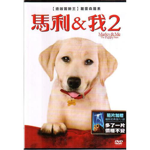 馬利與我2 DVD Marley