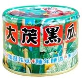 大茂 黑瓜 易開罐 170g【康鄰超市】