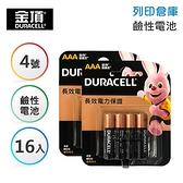 Duracell金頂 4號 鹼性電池8入*2卡
