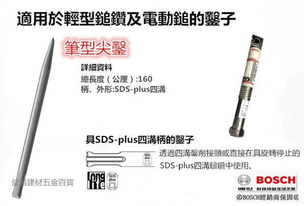 【台北益昌】BOSCH 鑿子 筆型尖鑿 160mm 具SDS-plus四溝柄的鑿子