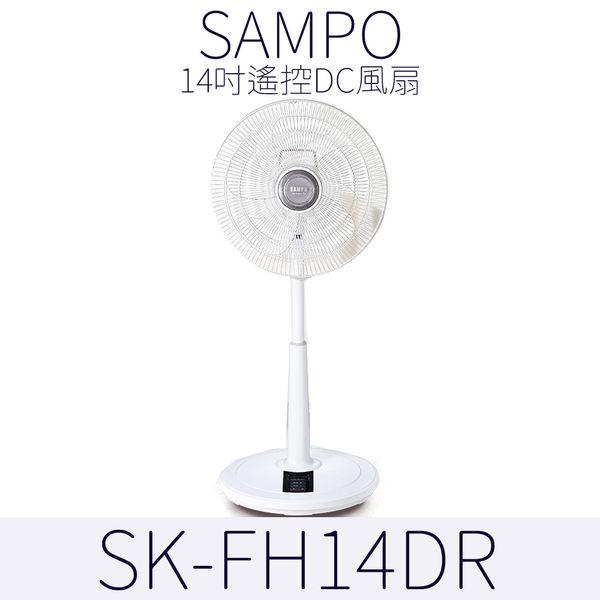 [新品]SAMPO聲寶 14吋DC電風扇 SK-FH14DR 遙控DC節能風扇