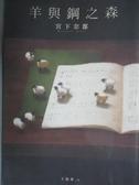 【書寶二手書T3/翻譯小說_KIO】羊與鋼之森_宮下奈都
