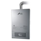 《修易生活館》豪山HOSUN 熱水器系列 FE式HR-1160 DC 安裝費另計
