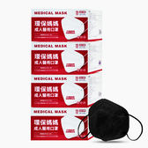 環保媽媽 成人醫用口罩-2D立體型(50片/盒)-黑色4盒入