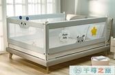 床圍欄嬰兒防摔兒童防掉寶寶床邊擋板2米1.8通用大床上安全床護欄【千尋之旅】