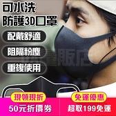 每人限購 口罩 成人口罩 海綿口罩 [3入一組] 立體口罩 3D 防霾口罩 霧霾 花粉 過敏 口罩墊 可水洗