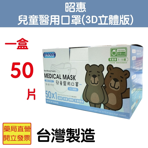 昭惠 兒童醫用口罩(未滅菌) 3D立體版 50入 符合CNS14774國家標準 台灣製造 兩種圖案(恐龍 長頸鹿)