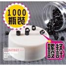 【接髮專用】鐵扣環瓶裝1000入(黑色)螺紋設計 [45176]
