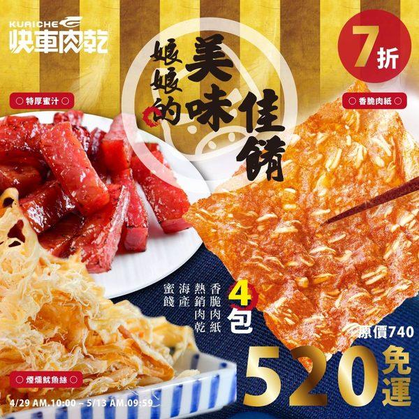 娘娘的美味佳餚-★7折【快車肉乾】肉紙+肉乾+蜜餞+海產-4包入,下殺↘520元【原價740】【免運】