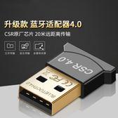 適配器藍芽適配器4.0台式機電腦發射器接收器usb 4.1 筆記本win7免驅4 0 小宅女
